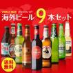 世界のビール9本詰め合わせセット 第23弾 [送料無料 ビールセット 瓶 海外ビール 輸入ビール 飲み比べ 長S