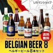 Beer王国 ベルギービール 8種8本セット 7弾  詰め合わせ 飲み比べ 長S ホワイトデー