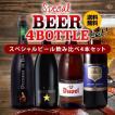 お歳暮 ビール ギフト 2018 プレゼント 海外ビール セット 飲み比べ 詰め合わせ 送料無料 750ml 4本 スペシャルビール4本セット 輸入ビール 長S 歳暮