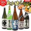 (54%OFF)日本酒 大吟醸 セット 飲み比べ 1800ml 5本 ...