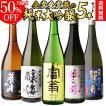 (52%OFF)日本酒 送料無料 すべて純米大吟醸 720ml×5...