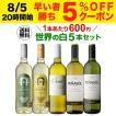ワインセット 白 ワインセット 白5本 世界のぶどう品...