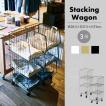 スタッキング ワゴン 3D 収納 ワゴン 3段タイプ 三段 スチール アメリカンヴィンテージ 男前 新生活 店舗 AKB-438