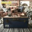 TRUNK TABLE トランクテーブル センターテーブル リビングテーブル ローテーブル コーヒーテーブル カフェ 店舗 新生活 一人暮らし IW-351
