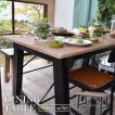 アイザック 北欧風 ダイニングテーブル Mサイズ W150cm カントリー リビングテーブル 天然木 おしゃれ シンプル テーブル インダストリアル 新生活 NW-853T