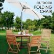 Nino ニノ 木製 折りたたみチェア 天然木 カフェ リビングチェア イス 椅子 チェアー ダイニング テラス アウトドア レジャー BBQ テラス 屋外 シンプル NX-801