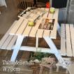 天然木 ガーデンテーブル ベンチセット テーブル&ベンチ W75 アウトドアテーブルベンチセット リゾート ビーチ パラソル ODS-91LBR ODS-91WH