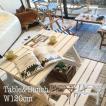 天然木 テーブル&ベンチ W120 ガーデンテーブル ベンチセット アウトドアテーブルベンチセット 屋外 パラソル ODS-92LBR ODS-92WH