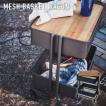 メッシュバスケット ワゴン 2段 サイドテーブル キッチンワゴン キャスター付き バスケットワゴン 北欧 おしゃれ PW-404GY