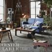 トロリーテーブル S 幅90cm 天然木 ヴィンテージ センターテーブル カフェテーブル ローテーブル アンティーク おしゃれ 西海岸 男前 新生活 TTF-117