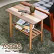 天然木 サイドテーブル リビングテーブル センターテーブル ローテーブル おしゃれ 可愛い カフェ ナチュラル 新生活 完成品 YOGEARシリーズ YOST-550