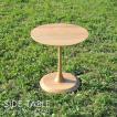 北欧スタイル 無垢サイドテーブル Side Table 1脚 リプロダクト ジャネリック家具 北欧 サイドテーブル ナイトテーブル 無垢材 完成品