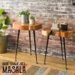 サイドテーブルセット MASALA マサラ サイドテーブル 大小2個セット 大小 2個 ST-L4651