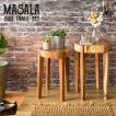 サイドテーブルセット MASALA マサラ 天然木のアカシアを使用したオシャレなサイドテーブルセット テーブル テーブルセット シンプル リビング 寝室 ST-L4652