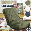 HANPU ざっくり洗いざらしの帆布ソファ 42段階リクライニング カバー手洗い洗濯可能 パーソナルチェア 1人掛 座椅子 YS-807