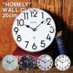 HOMELY ホームリー ウォールクロック 20cm シンプル デザイン 壁掛け時計 おしゃれ デザイン 西海岸 男前インテリア