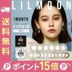 カラコン カラーコンタクト LILMOON(リルムーン) ハーフ系カラコン 1ヶ月 マンスリー  [14.5mm/度あり/1month/1枚]
