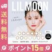カラコン カラーコンタクトレンズ 『LILMOON(リルムーン)』   1ヶ月 マンスリー [14.5mm/度なし/2枚]ハーフ系カラコン