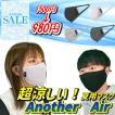 【Mサイズ】Another Air COOLメッシュマスク