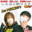 KF94 花粉症対策【5枚セット】GOGO789【FREE SIZE いろはに銅マスク5枚入り 不織布マスク 抗菌 口臭曇らないマスク 立体マスク グレー