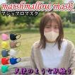 GOGO789【Mサイズ】marshmallowマシュマロマスク 抗菌マスク 肌に優しいマスク カラーマスク  洗えるマスク ポリウレタンマスク