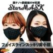 GOGO789 StarMASK Stella 銀ナノ+銅マスク 秋冬用 星柄 星空