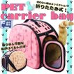 ペット キャリーバッグ 用品 犬 猫 動物 持ち運び ねこ 小型犬 折りたたみ ( ピンク )