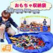 お片づけ おもちゃ プレイマット 収納袋 マット 150cm レゴ lego 収納 ( 青 )
