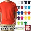 無地 半袖 tシャツ メンズ glimmer グリマー 4.4オン...