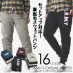 スウェットパンツ メンズ ジョガーパンツ セットアップ対応 裏起毛 プリント ny167-009 通販P セール