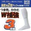 ミズノ 野球 3足組ソックス/靴下 強度が約2倍にアップ!!