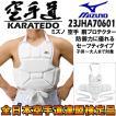 ミズノ空手胴プロテクター(全日本空手道連盟検定品) 防御力に優れるセーフティタイプ 子供〜大人まで対象 オプションで名前の刺繍も入ります