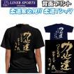 柔道Tシャツ『力必達』背面プリント ライナースポーツオリジナル