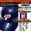 5枚セット 野球ヘルメット用加工シール(シールタイプ)
