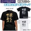 柔道Tシャツ『柔よく剛を制す』背面プリント ライナースポーツオリジナル