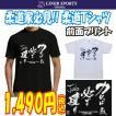 柔道Tシャツ『力(つとむ)れば必ず達す』前面プリント ライナースポーツオリジナル