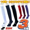 送料込 SSK 野球 3足組ソックス・カラーソックス 靴下