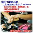 SKI TUNE-UP(板チューンナップ)【返送送料無料】 プレチューンナップ/スタンダード ご購入用/同時購入限定【スキーチューンナップ】