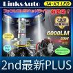 車用LEDヘッドライト H4 Hi/Lo LinksAuto 2nd最新PLUS トップのメーカーチップ オールインワン一体型LED JA-X3 高輝度6000Lm 車検適合 2年保証 2灯
