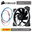 CORSAIR PCケースファン 風量タイプの120mmファン CO-9050001-WW 3色リング付き