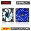 ENERMAX T.B.APOLLISHシリーズ PCケースファン140mm UCTA14N-BL ブルーLED