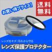 レンズ 保護 フィルター プロテクター UV カメラ 一眼レフ キズ 防塵 防汚 汚れ 防止 最安値 37mm 〜 82mm