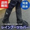 レインブーツ 完全 防水 シューズ カバー メンズ レディース 雨 男女兼用 滑り止め 着脱簡単 靴 スニーカー ショートタイプも