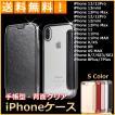 iPhoneケース 手帳型 クリア iPhone 12 SE 2 iPhone11 Pro iPhoneX iPhoneXR iPhoneXS MAX iPhone8 iPhone7 plus おしゃれ アイホン アイフォン スマホケース