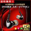 イヤホン 防水 IPX5 有線 HD 重低音 DSP 高音質 スポーツ 密閉型 インイヤー リモコン マイク付き 遮音 快適 iPhone スマホ