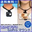 GoPro HERO 9 アクセサリー マウント 首 ネック アクションカメラ 首から下げる 両手が使える スマホ アタッチメント 付き iPhone GoPro 8 7 6 5 hero