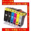1年保証付・チップ付 CANONキャノン 互換インク BCI-326+325 単品色選択可 メール便送料164円(12個まで)