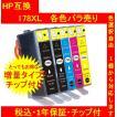 ICチップ付・チップ付 HP 互換インク  178XL(増量タイプ)  単品色選択可 メール便送料164円(12個まで)