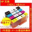 【レビューを書いてメール便送料無料】ICチップ付 HP 互換インク 178XL(増量) 4色4個セット(代引き不可)
