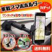 車載ホルダー ワンタッチ スマホホルダー iPhone 車内用 スマホスタンド 粘着 ゲル 吸盤 360度回転 カーホルダー